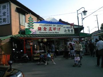 Enoshima12