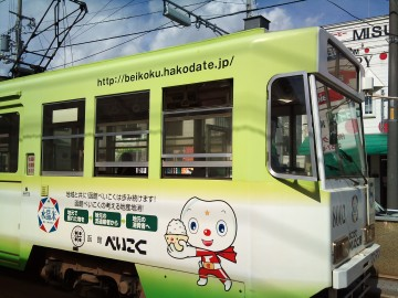 Hako11