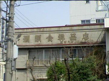 Oimachi03