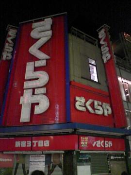 Sakuraya02