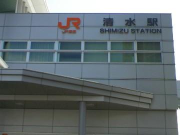 Shimizu01